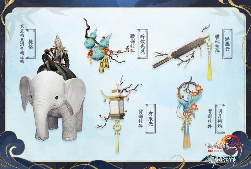 《剑网3》灵猴挂宠激萌来袭 送小象坐骑