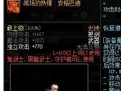 DNF暗帝100级武器选择 暗帝100级毕业武器