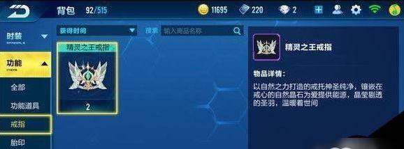QQ飞车手游戒指怎么用 戒指使用方法介绍