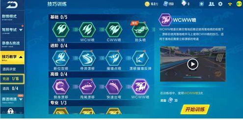 QQ飞车手游wcww喷怎么按 wcww喷技巧介绍