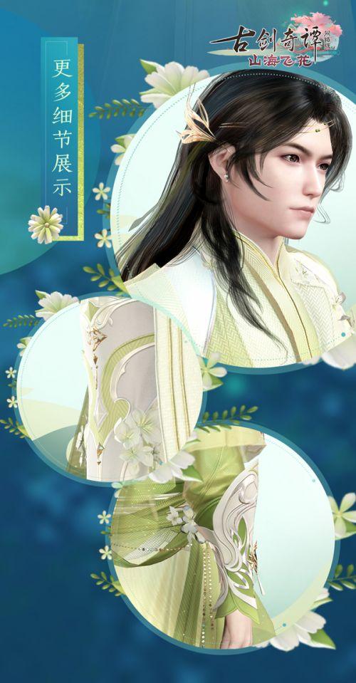 《古剑奇谭OL》新外装精美细节曝光,还有令人心动的全套新挂饰!