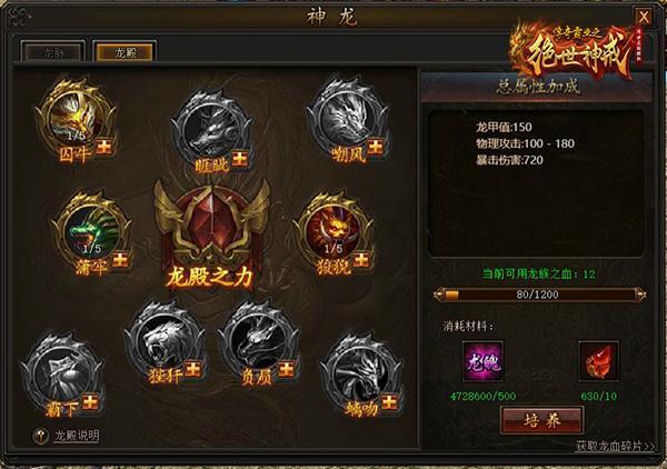 全新版本上线 37《传奇霸业》新增:幻灵、龙殿系统