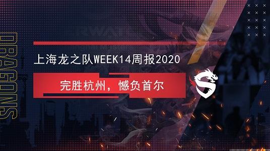 上海龙之队Week14战报:完胜杭州,憾负首尔