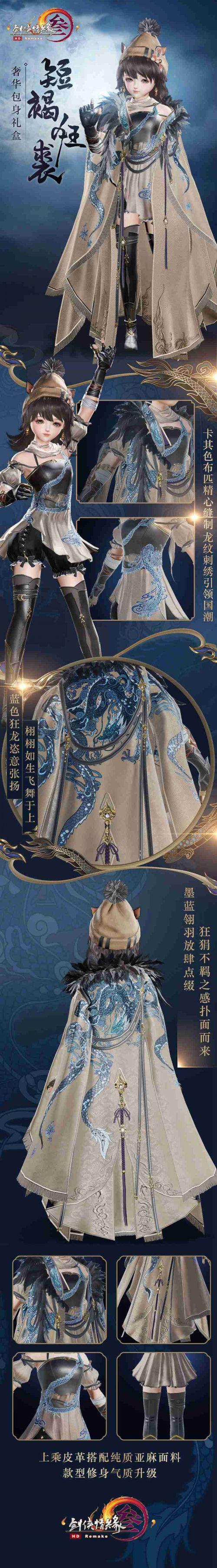 《剑网3》奢华包身礼盒公布 限定色发型登场