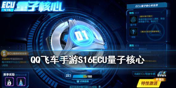 QQ飞车手游S16ECU量子核心是什么 ECU量子核心技能介绍