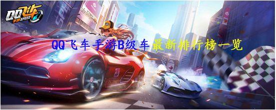 qq飞车手游b车最新排行2020 b车排行榜一览