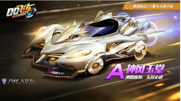 QQ飞车手游五一漂移节鼠年限定系列一览 金鼠聚福玩法介绍