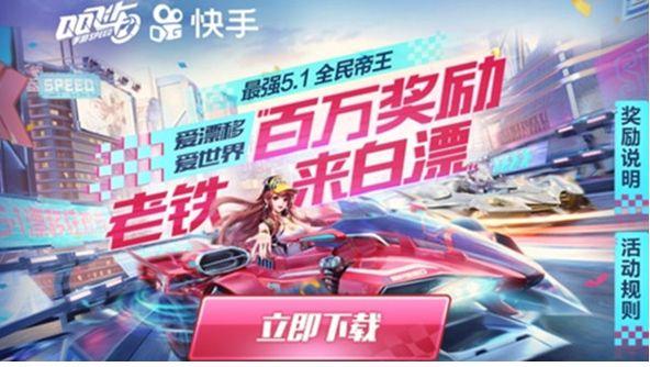 QQ飞车手游5月快手应援活动怎么玩 快手应援活动玩法介绍