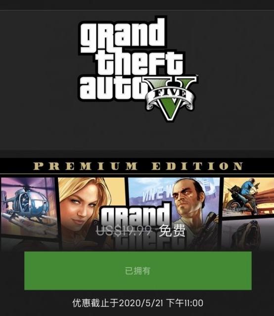 GTA5在epic平台领不了怎么办 GTA5在epic平台的正确领取方法