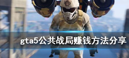 GTA5公共战局怎么玩 GTA5公共战局玩法介绍