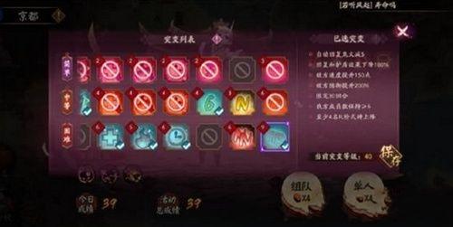 阴阳师妖行试炼茶几阵容怎么搭配 攻略