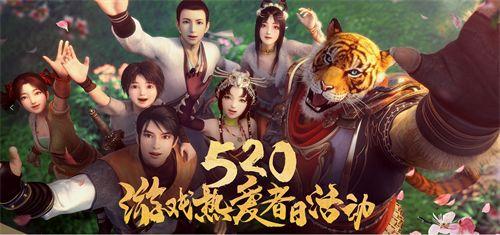 520游戏热爱日 大话回馈最特别的你最特别的礼