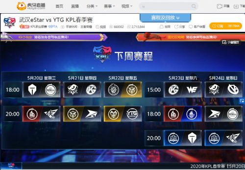 KPL:虎牙内战WE不敌广州TTG.XQ错失直接晋级机会