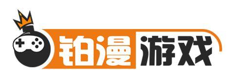 上海铂漫网络科技有限公司将在2020ChinaJoyBTOB展区再续精彩