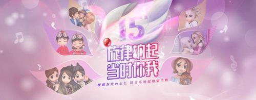 《劲舞团》15周年庆典 首部IP漫画跨界联动启动