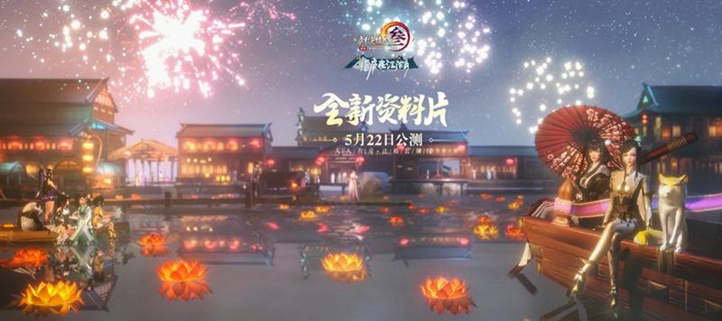 《劍網3》新資料片MV首映 海量奇遇獎勵曝光
