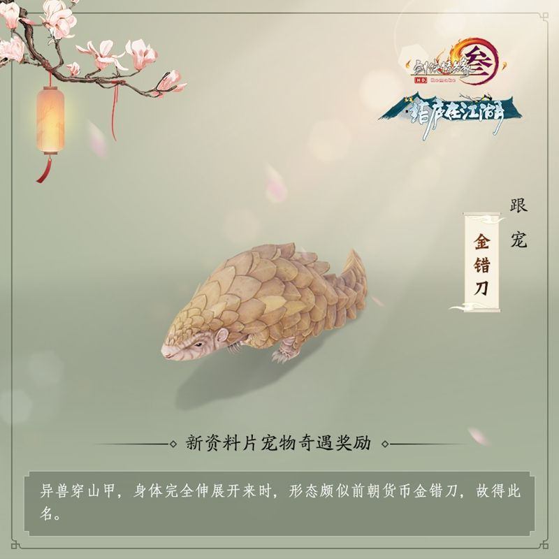 《剑网3》新资料片MV首映 海量奇遇奖励曝光
