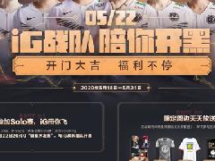 網吧路人王挑戰iG,網魚網咖水友賽本周上線