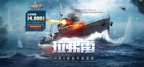 人氣新船拉弗雷旅順口入役《海戰世界》新版本上線