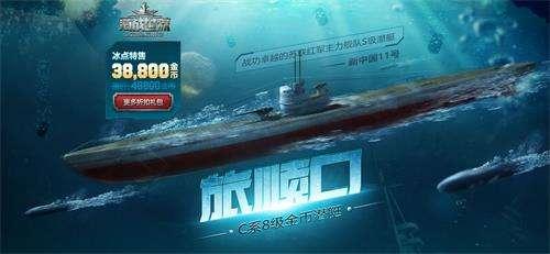 人气新船拉弗雷旅顺口入役《海战世界》新版本上线