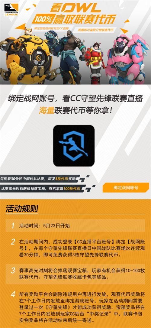 5月23日起上网易CC直播看守望先锋联赛 绑定战网即可获得联赛代币