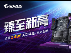玩轉十代酷睿十核狂飆!技嘉Z490 AORUS系列主板齊開售!