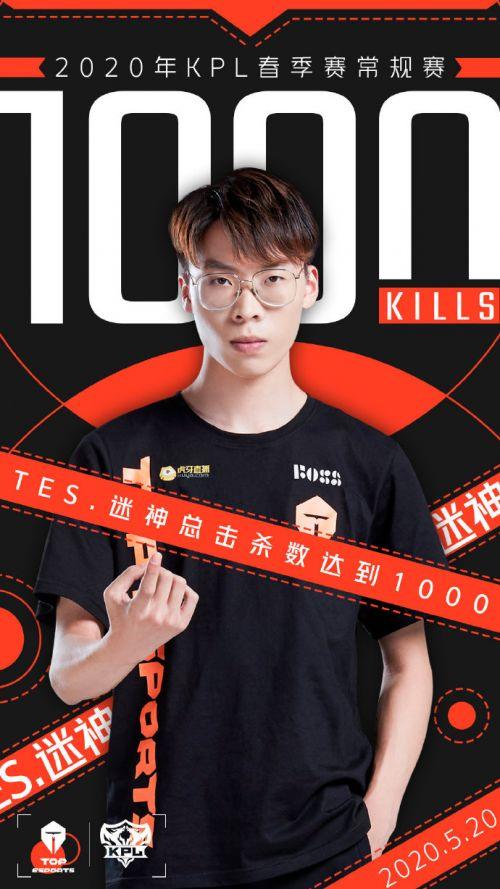 虎牙KPL:迷神完成生涯1000杀里程碑,TES鏖战五局险胜上海EDG.M