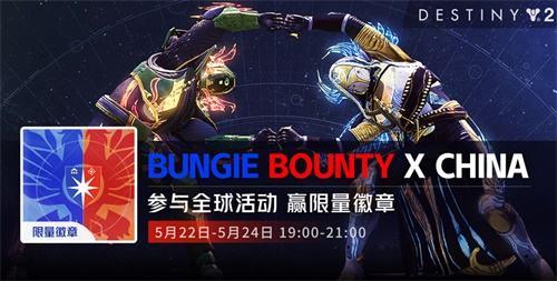 《命运2》Bungie Bounty强势登陆中国
