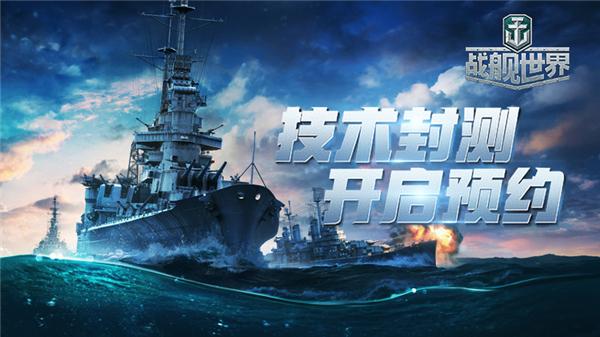 《戰艦世界》技術封測官方預約今日開啟