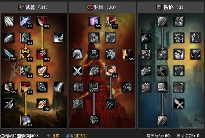 魔兽世界怀旧服武器战练级天赋加点推荐