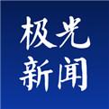 极光新闻官方app下载