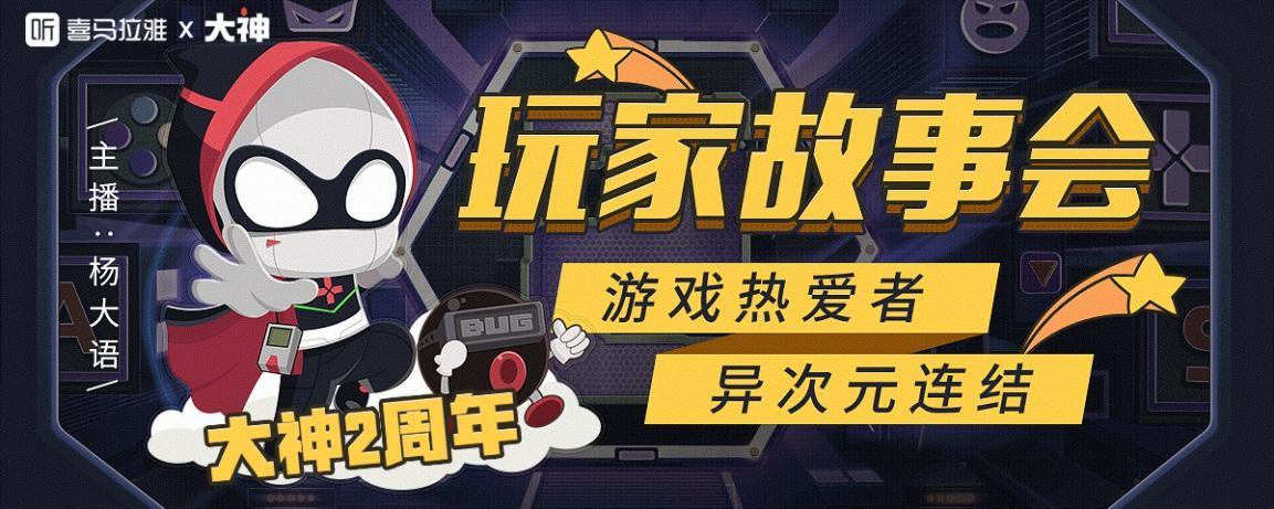 多方品牌齐贺网易大神2周年 线上嘉年华火热进行中