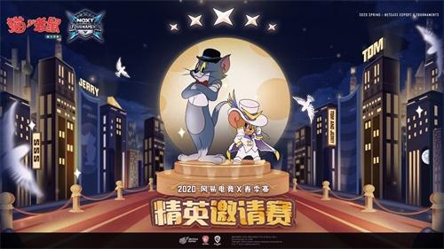 NeXT《猫和老鼠》官方手游精英邀请赛总决赛战队巡礼