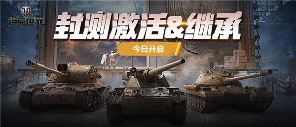 火线疾速备战《坦克世界》封测激活绑定今日开启