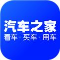 汽车之家车型大全app下载
