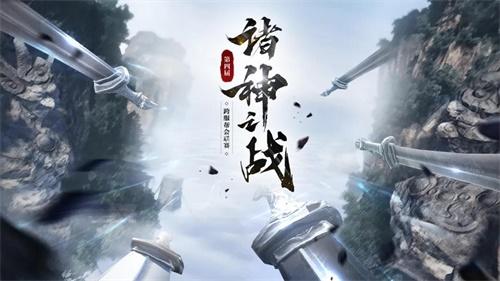 """《逆水寒》第四届诸神之战""""天下第一帮会巅峰赛""""落幕,江畔寻花夺冠"""