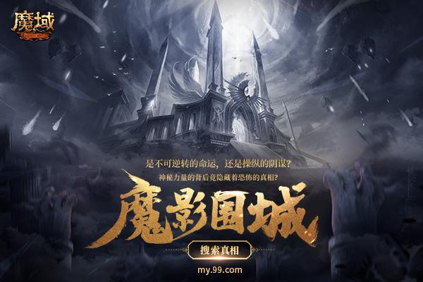 《魔域》新资料片本体宠/魂兽觉醒功能震撼曝光,魔影背后的真相是?