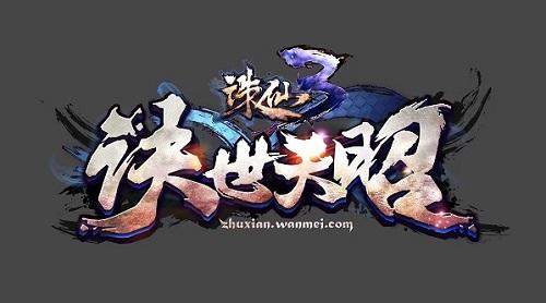 应天昭,《诛仙3》全新版本6.09逆霄出世!