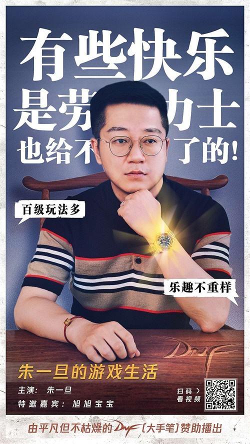 朱一旦的游戏生活系列海报发布,DNF十二周年庆引期待