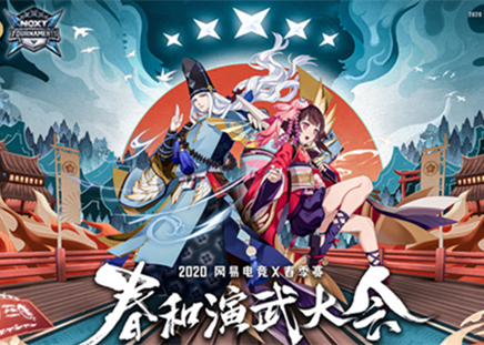 网易电竞NeXT《阴阳师》春和演武大会开启冠军争夺!