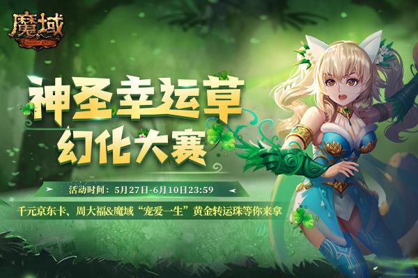 《魔域》神圣幸运草幻化大赛开启,千元京东卡周大福黄金转运珠等你来拿!