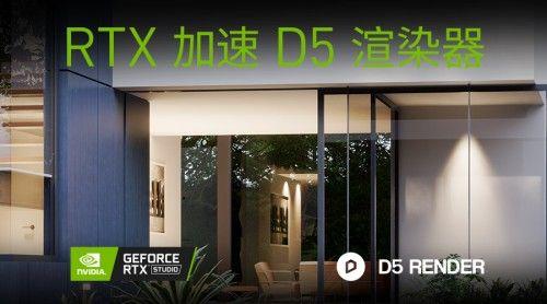 公测结束,火力全开!D5团队携手NVIDIA正式发布国内首款实时光线追踪渲染器