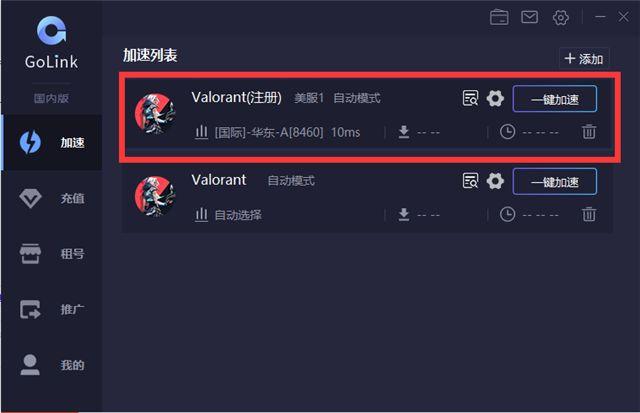 Valorant港服即将上线 怎么下载游注册账号?Golink加速器告诉你