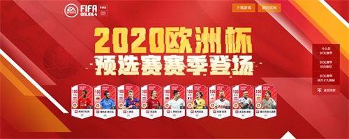 【名人堂小罗降临】FIFA Online 4推出欧洲杯新赛季!