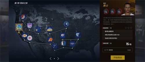 NBA2KOL2巅峰之路改版上线!