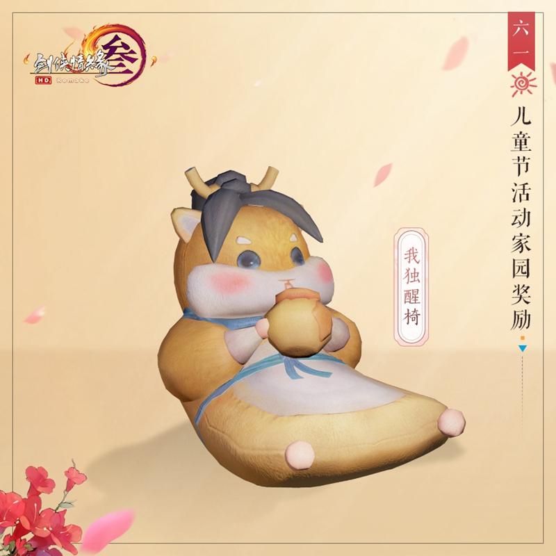 《剑网3》儿童节活动挂件家具首曝 趣味礼盒鼠你最萌