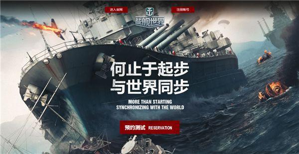 大海战华丽革新《战舰世界》国服新内容爆料