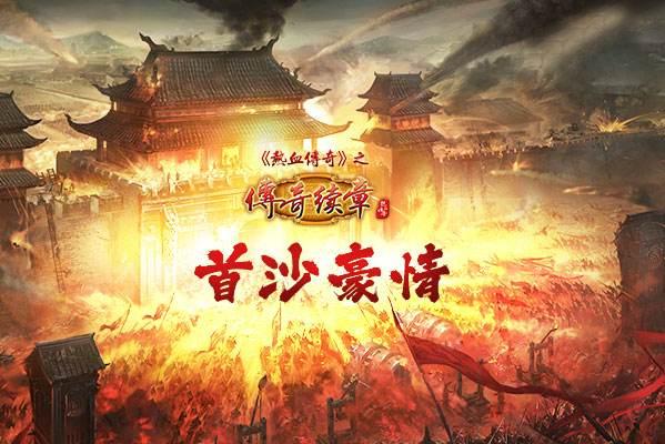 《传奇续章》四职业新区今日14点开放 京东卡迎新有礼