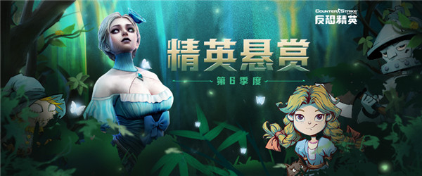 CSOL精英悬赏第六季度揭秘 童话主题限定道具