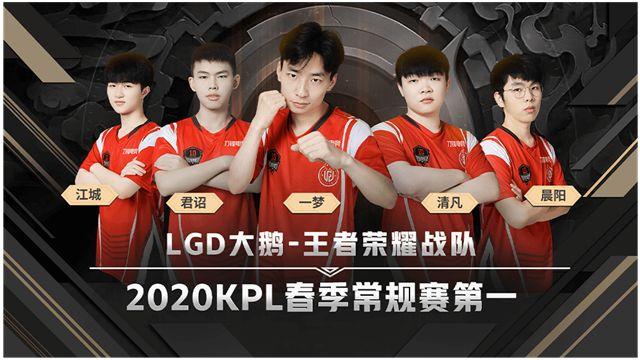 KPL季后赛盛大开战,刀锋电竞助力LGD大鹅向冠军进击
